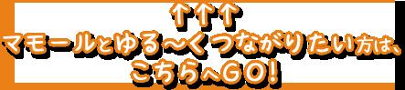 MAMOORU PROJECT 公式サイト